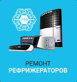 Ремонт рефрижераторов РефиРИ
